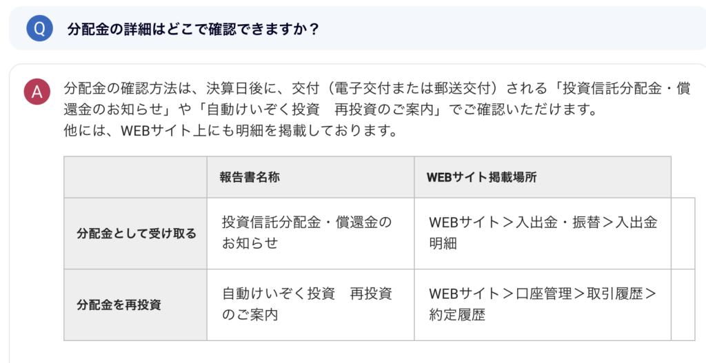 sbi証券 help