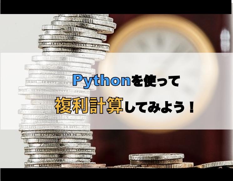 Pythonを使った複利計算